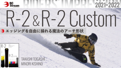 2021 R-2 & R-2 Custom