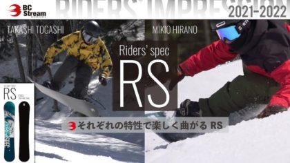 2021 RIDERS'SPEC RS