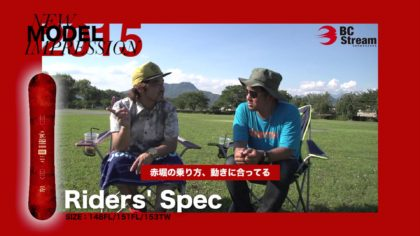 Riders' Spec 48FT / 51FT / 53TW